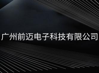 广州前迈电子科技有限公司